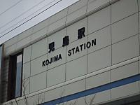 Sikoku20130113_06