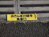 Kawagoe20130126_03