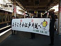 Kawagoe20130126_08