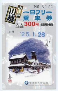 Kawagoe20130126_12