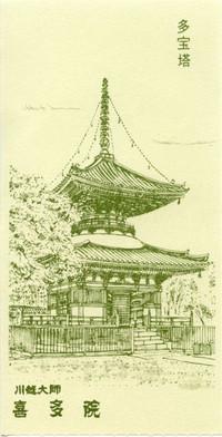 Kawagoe20130126_15