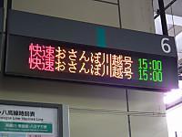 Kawagoe20130126_31