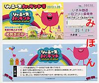 Isumi350_20130129_02