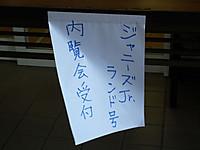 Isumi350_20130129_06
