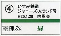 Isumi350_20130129_07