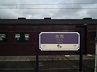 Naritasen20130202_06