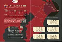 Naritasen20130202_23