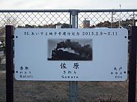Naritasen20130209_01