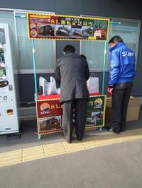 Naritasen20130209_02
