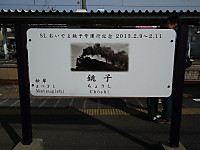 Naritasen20130209_04