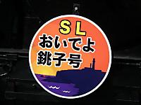 Naritasen20130209_09