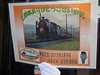Naritasen20130209_17