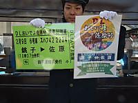 Naritasen20130209_18
