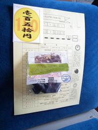 Naritasen20130209_23