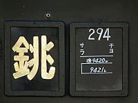 Naritasen20130209_33
