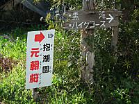 Wadaura20130224_02