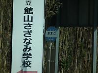 Minami_boso_free20130304_10