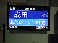 Kansai20130317_11