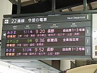Nagano20130320_01
