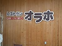 Nagano20130320_10