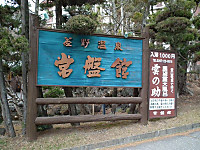 Nagano20130320_11