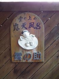 Nagano20130320_15