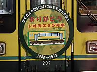 Isumi200_20130323_02