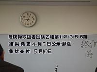 Kikenbutu20130326