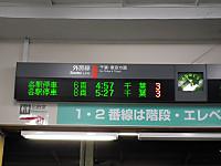 Watarase20130331_01