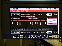 Watarase20130331_06