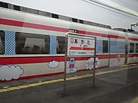 Watarase20130331_10