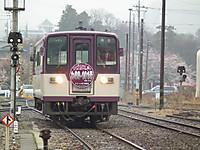 Watarase20130331_14