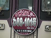 Watarase20130331_15