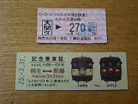 Watarase20130331_16