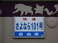 Watarase20130331_20