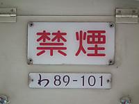Watarase20130331_22