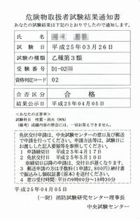 Kikenbutu20130406_3