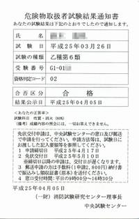 Kikenbutu20130406_6