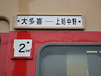 Isumi_kiha28_20130406_18