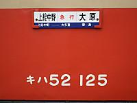Isumi_kiha52_20130406_09