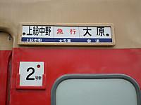 Isumi_kiha52_20130406_10