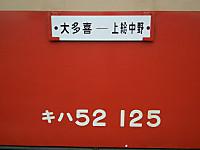 Isumi_kiha52_20130406_17