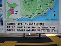 Turumai_bus20130413_01