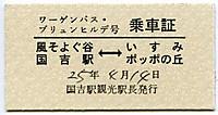 Isumi_kuniyosi20130414_05
