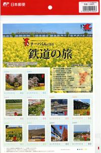 Chiba_frame_stamp20130415