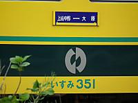 Isumi350_20130419_02