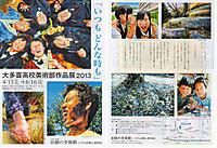 Kuniyosi_bijutu20130420_01