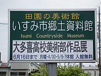 Kuniyosi_bijutu20130420_02