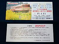 Isumi_rail20130421_02