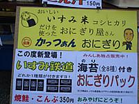 Minsia20130428_07